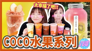 【開箱】Coco飲料新品開箱!水果類茶飲超好喝!水蜜桃控、葡萄控絕對不要錯過!│八婆BESTIES