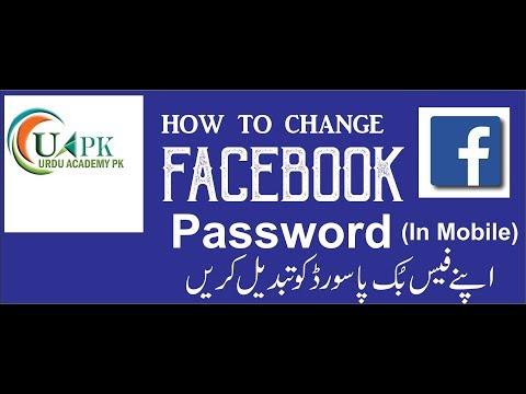 how to change facebook password in mobile | How to reset facebook password | hindi/Urdu [2018]