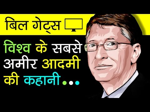 Bill Gates Biography In Hindi | Bill Gates Life History | Success Story Of Microsoft