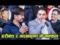 हरीबंश र मदनकृष्ण कै नक्कल गर्दै हसाए-Dhurmus & Subodh Gautam Comedy Video