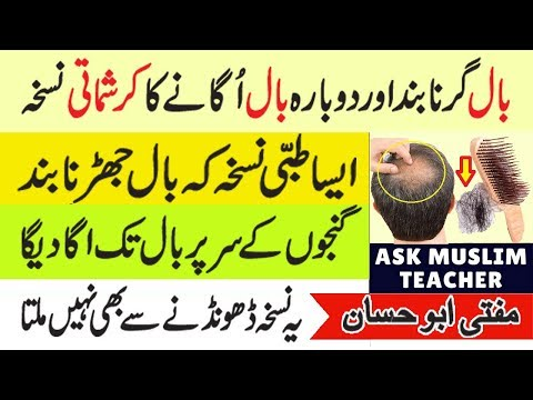 How to Stop Loss Hair in urdu - Wazifa for Hair Loss - Wazifa for Hair Regrowth - Stop Hair Fall
