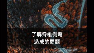 閻曉華說脊椎側彎第五章第一節  了解脊椎側彎造成的問題