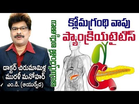 Pancreatitis | Ayurvedic Treatment | Prof. Dr. Murali Manohar Chirumamilla, M.D. (Ayurveda)