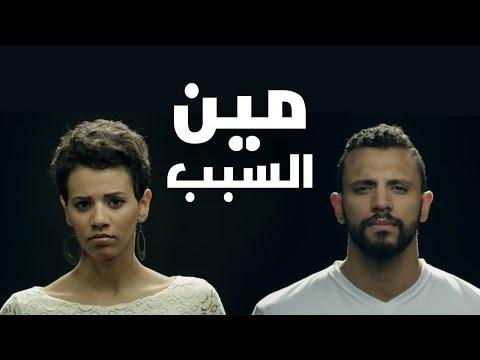 Xxx Mp4 Axeer I Zap Tharwat Ft Menna Hussein Meen El Sabab زاب ثروت و منة حسين مين السبب 3gp Sex