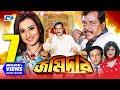 Jomidar | Bangla Full Movie | Dipjol | Purnima | Riaz | Rubel | Shimla | Misha Shawdagor |Guljar