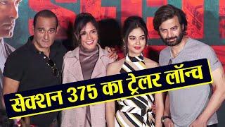 Section 375 Trailer : Akshaye Khanna & Richa Chadha arrive with team at trailer launch | FilmiBeat