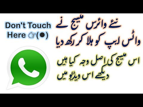 WhatsApp Viral Message Don't Touch Here 👉(⚫) | Explained Urdu-hindi