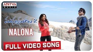 Nalona Full Video Song | Manmadhudu 2 Songs | Akkineni Nagarjuna, Rakul Preet | Chaitan Bharadwaj