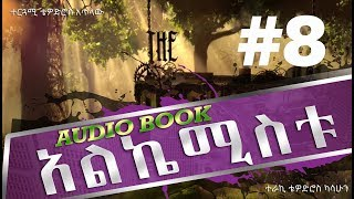 ETHIOPIA AUDIO BOOK:The Alchemist አልኬሚስቱ በአማርኛ