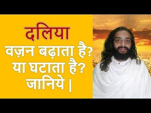 Can We Eat Daliya For Weight Loss | Is Wheat Daliya Good For Weight Loss By Nityanandam Shree