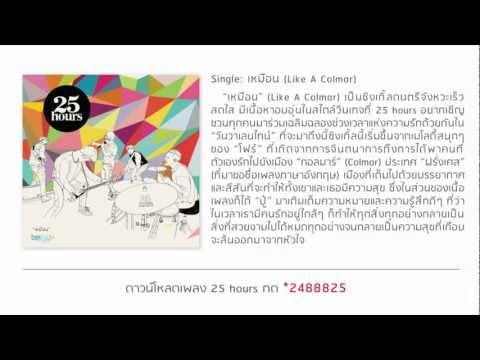Xxx Mp4 25 Hours เหมือน Like A Colmar Official Audio 3gp Sex