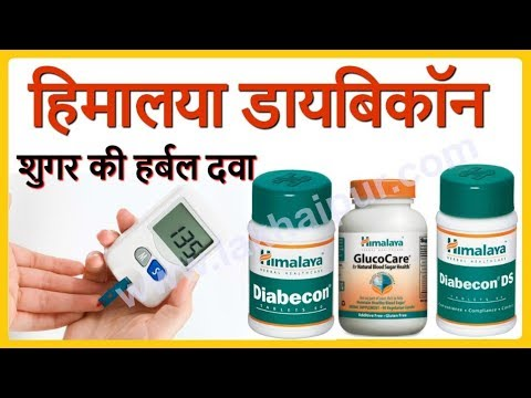 Himalaya Diabecon DS/Glucocare Review | हिमालया डायबिकॉन\ग्लुकोकेयर के फ़ायदे