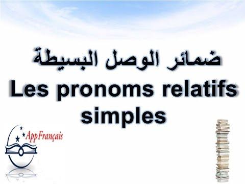 Xxx Mp4 الدرس 41 Les Pronoms Relatifs Simples 3gp Sex