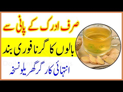 How To Stop Hair Fall For Ginger Water In Urdu Method