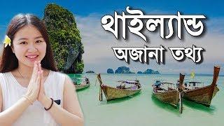 থাইল্যান্ড সম্পর্কে মজার ২০ টি তথ্য | 20 Interesting Facts About Thailand in Bangla
