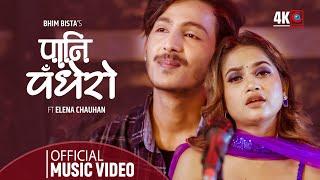 PANI PADHERO ॥ New Nepali Song 2077/2020 ॥ Eleena Chauhan/ Bhim Bista |