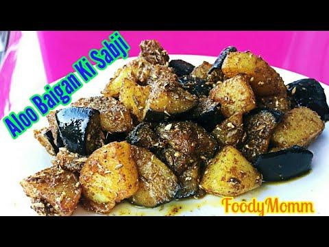 Aloo Baingan- आलू बैंगन की सब्जी | Aloo Baingan Masala | Sukhe Aloo Baigan- Eggplant Potato Fry