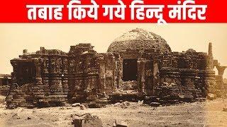इन हिंदू मंदिरों को मुस्लिम शासकों ने क्यूं तबाह कर दिया ?