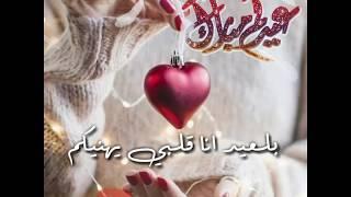 اجمل تهنئه بمناسبة عيد الفطر للاهل والاحباب //حالة وتساب بمناسبة العيد//تهاني عيد الفطر