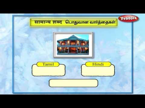 Learn Hindi Through Tamil   Learning Hindi   Lesson - 05