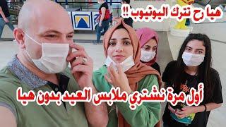 تسوق مشتريات العيد بدون هيا !! ليش هيا رح تترك اليوتيوب ؟