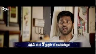 Devi - TV Spot #1 | Prabhudeva, Tamannaah, Sonu Sood |  Vijay