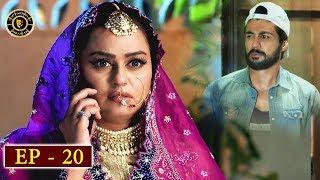 Babban Khala Ki Betiyan Episode 20 - Top Pakistani Drama
