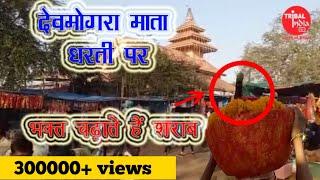 Devmogra Mataji Mp3 Song Download - Mr-Jatt Com