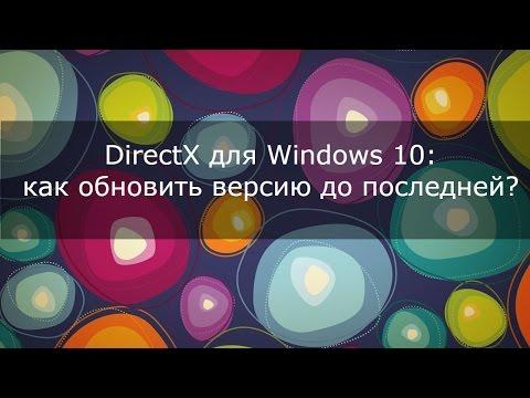 DirectX для Windows 10: как обновить версию до последней