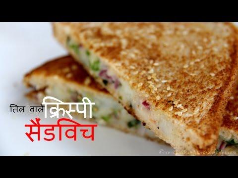 Vegetable Sandwich Recipe in Hindi | वेजिटेबल सैंडविच | Quick & Easy Breakfast Recipes Ideas