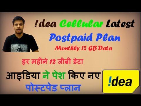 iDEA LATEST POSTPAID PLAN FULL EXPLAIN | 12 GB 4G DATA EVERY MONTH [ हिंदी ]