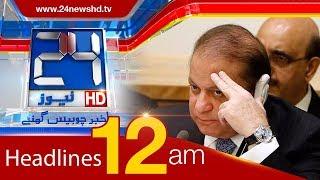 News Headlines | 12:00 AM | 21 November 2017 | 24 News HD