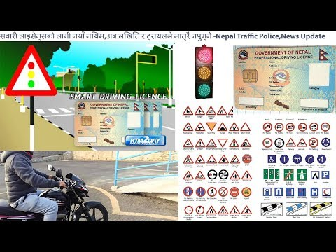 How to get motorbike license in Nepal 2018 | Full Guide |