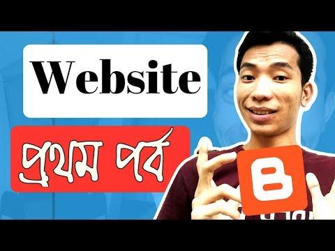 How to Create Blogger or Blogspot Website Bangla Tutorial