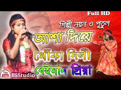 Xxx Mp4 আসা দিয়ে ধোকা দিলি নুতুন পুরুলিয়া বাংলা গান ২০১৯ Asa Diye Dhoka Dili Karna Amp Mira Hit Gaan 3gp Sex