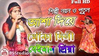 আসা দিয়ে ধোকা দিলি | নুতুন পুরুলিয়া বাংলা গান ২০১৯ Asa Diye Dhoka Dili || Karna \u0026 Mira Hit Gaan