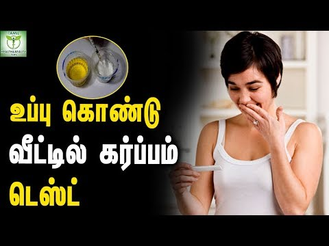Homemade Pregnancy Test With Salt - Women care Tips || Tamil Health Tips