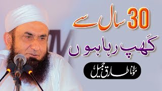 30 Sal Se Kis Bat Par Khap Rha Hun | Molana Tariq Jameel Latest Bayan 23 September 2019