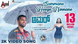 Amar | Summane Heege Ninnane | Abishek Ambareesh | Tanyahope | Arjun Janya | Nagashekar | Sandesh.N