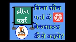 How to Change Video Background without Green Prada using KineMaster?      By Technical Gandhi Ji