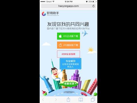 Haoyongapp 好用助手:Get Apps Paid IOS 9.3.1/9.3.2 FREE Jailbreak or None jailbreak iPhone iPad iPod