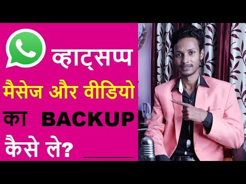 How To Backup Your WhatsApp Messages, Photos, Voice massages and videos