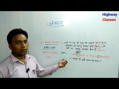 यमक अलंकार श्लेष अलंकार वक्रोक्ति अलंकार part- 2 in hindi By S.K Gautam sir