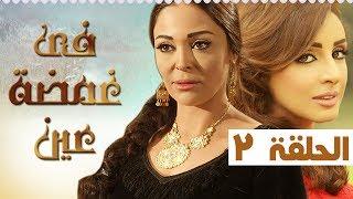 مسلسل في غمضة عين أنغام - داليا البحيري - الحلقة الثانية (2) fe ghamdt 3en Episode (2) I