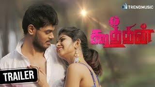 Koothan Tamil Movie | Official Trailer | Rajkumar | Nagendra Prasad | Srijita Ghosh | Bhagyaraj