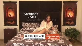 Согревающее панно «Доброе тепло» (Камин). Domatv.ru