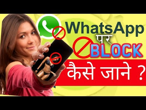 How to know if someone has Blocked you on WhatsApp or Not? BLOCKED ON Instant messaging Apps? Hindi