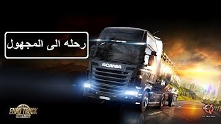#x202b;رحله الى المجهول | اون لاين | Euro Truck Simulator 2#x202c;lrm;