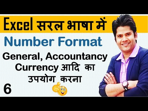Number format in excel in Hindi -  accountancy vs currency full explained  in Hindi