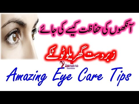 Eye Care Tips for Beautiful Eyes | How to Get Natural Eyes Beauty | آنکھوں کی حفاظت کیسے کی جائے